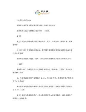 中国聚丙烯纤维发展现状及聚丙烯改性新产品的开发.doc