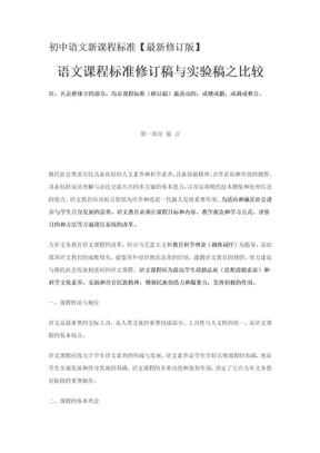 初中语文新课程标准【最新修订版】.doc