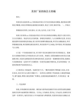 美业招商会主持稿.doc