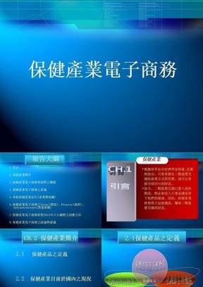 保健产业电子商务.ppt