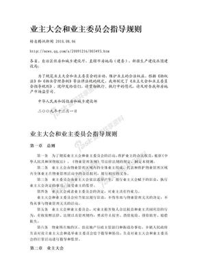 业主大会和业主委员会指导规则.doc