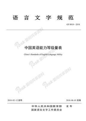 中国英语能力等级量表(pdf版)(共112页).pdf