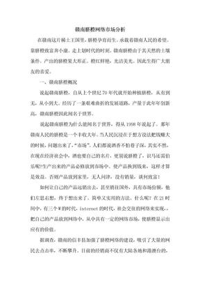 赣南脐橙网络市场分析.doc