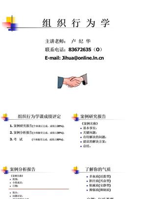 组织行为学(0505).ppt