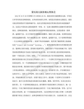 蒙氏幼儿园参观心得体会.doc