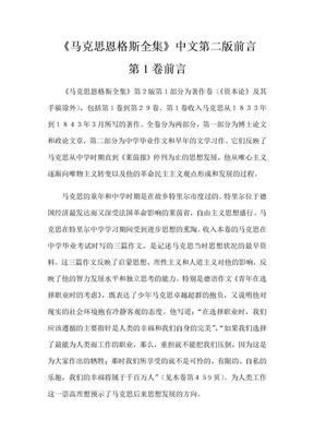 《马克思恩格斯全集》中文第二版前言.doc
