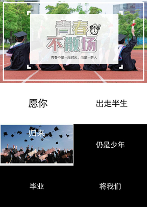 快闪小清新文艺毕业季纪念画册班级相册PPT模板.pptx