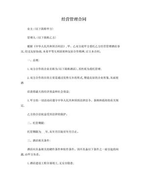 酒店餐饮行业经营管理合同.doc