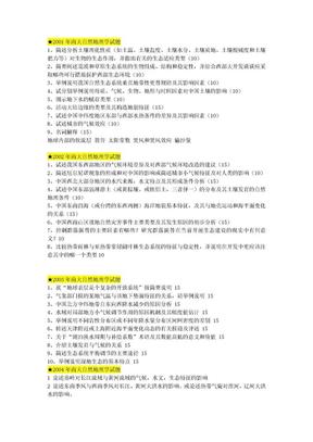 南京大学2001-2013年自然地理考研真题.doc