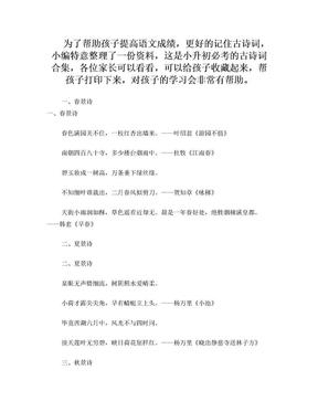 历年小升初必考古诗名句分类集锦,给孩子收藏起来!(1).doc