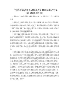 中国关工委儿发中心天赋亲职教育《帮孩子成为学习赢家》课题组介绍 (1).doc