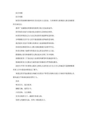 庙宇对联【可编辑版】.doc