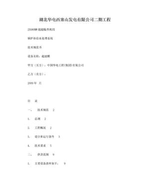 超滤膜技术规范书-供参考.doc