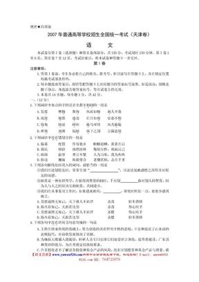 天津2007年高考语文试卷及答案.doc