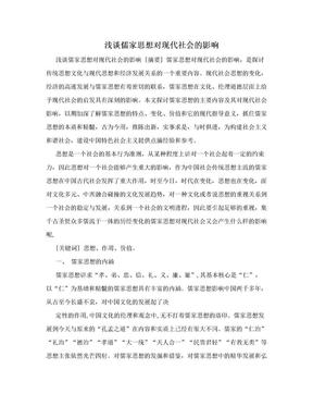 浅谈儒家思想对现代社会的影响.doc