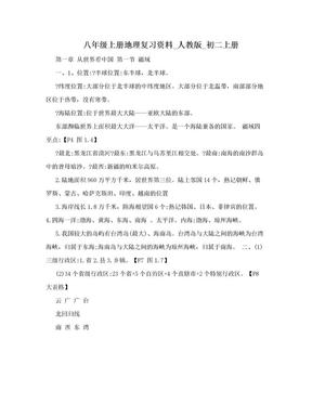 八年级上册地理复习资料_人教版_初二上册.doc