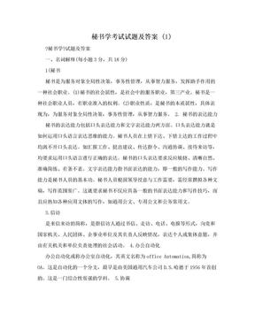秘书学考试试题及答案 (1).doc