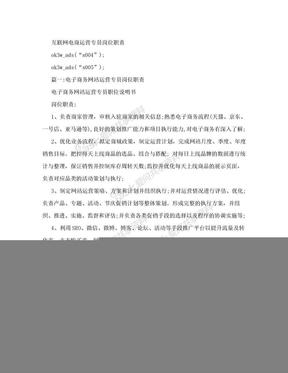 互联网电商运营专员岗位职责.doc