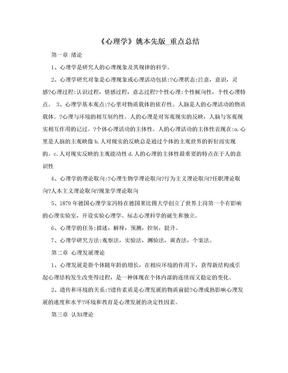 《心理学》姚本先版_重点总结.doc