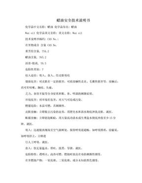 蜡油安全技术说明书.doc