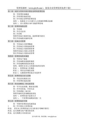 在中国做管理咨询.doc
