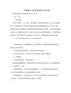 乡镇成人文化技术学校工作计划.doc