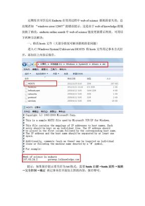 endnote鏈接解決方案.doc