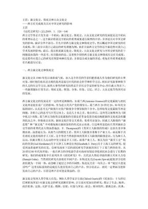 王笛:新文化史、微观史和大众文化史.doc