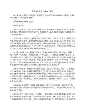 高中入党申请书600字范例.docx