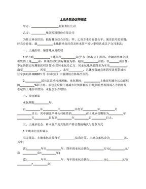 土地承包协议书格式.docx