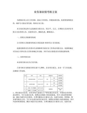 (金融服务行业)业务部绩效考核方案.doc