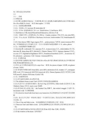 初三英语总复习语法归纳.doc