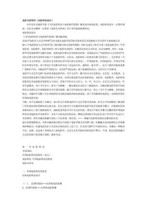 北影考研资料-电影理论部分.doc