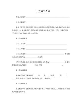土方施工合同.doc