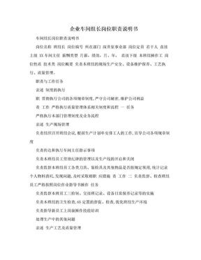 企业车间组长岗位职责说明书.doc