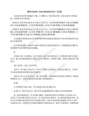 2015招标师《招标采购案例分析》考试题.docx