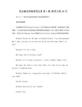 走遍美国精讲笔记【1-26课】.doc