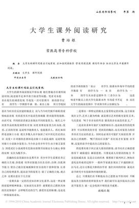 大学生课外阅读研究.pdf