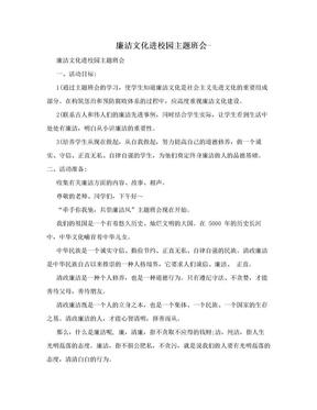 廉洁文化进校园主题班会-.doc