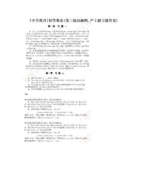 [中学教育]初等数论(第三版闵嗣鹤,严士健习题答案).doc