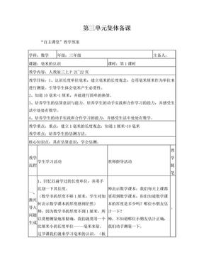 新人教版小学三年级数学上册第三单元备课.doc