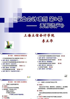 《企业会计准则 第6号——  无形资产》.ppt