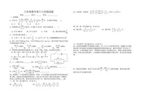 八年级数学单元测试(分式方程).doc