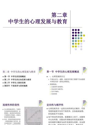 02中学生的心理发展与教育.ppt