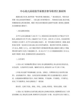 中心幼儿园迎接学前教育督导检查汇报材料.doc