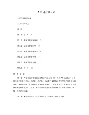 集团有限公司全面预算管理制度.doc