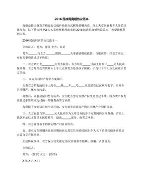 2016民政局离婚协议范本.docx