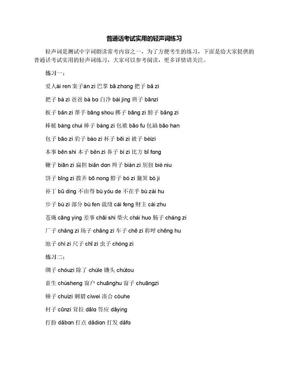 普通话考试实用的轻声词练习.docx