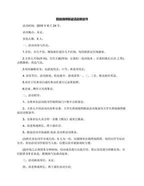班级烧烤联谊活动策划书.docx