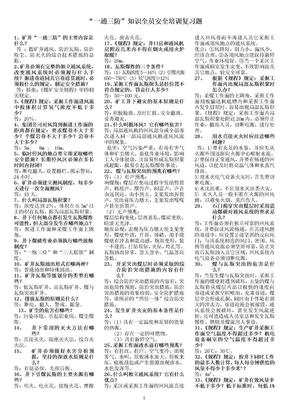 一通三防复习题.doc